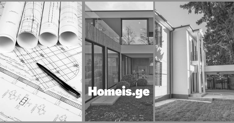 კომპანიები საქართველოში, რომლებიც სახლის დაპროექტებისა და მშენებლობის სრულ პაკეტს გვთავაზობენ